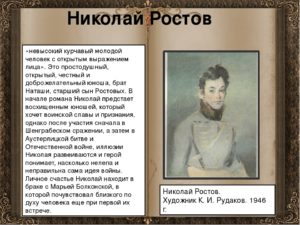 Война и мир характеристика образа Ростова Николая