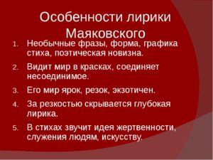 Художественные особенности ранней лирики Маяковского В.В.