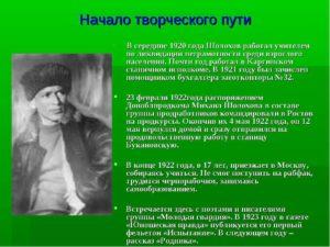 Творческий путь Шолохова М.А.