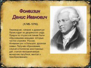 Биография Фонвизина Дениса Ивановича