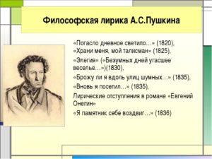 Сочинение на тему: Философская проблематика лирики Пушкина, тема свободы в лирике Пушкина