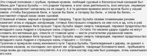 Краткое содержание Тарас Бульба Гоголя Н.В.