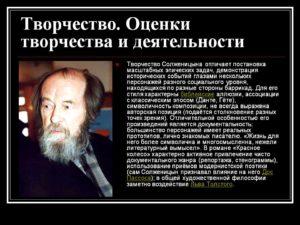 Жизнь и творчество А. Солженицына