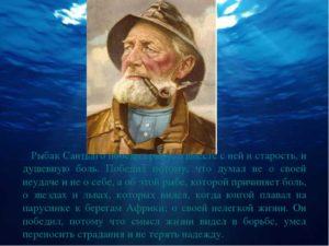Старик и море характеристика образа Сантьяго