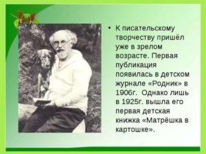 Биография и творческий путь Пришвина М.М.