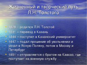 Творческий путь Толстого Л.Н.