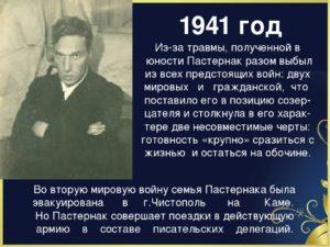 Детство и юность Пастернака Б.Л.