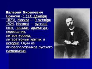 Биография Брюсова Валерия Яковлевича