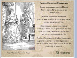 Обломов характеристика образа Пшеницыной Агафьи Матвеевны
