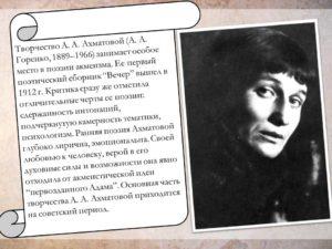 Начало творчества Ахматовой А.А.