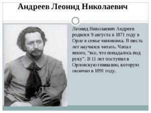 Последние годы жизни Л.Н. Андреева