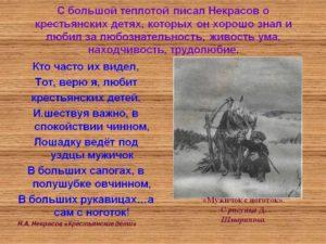 Краткое содержание Крестьянские дети Некасова Н.А.