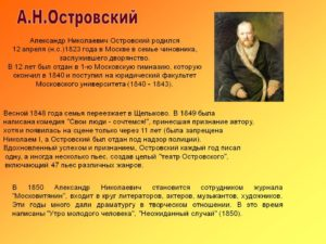 Биография Островского А.Н.