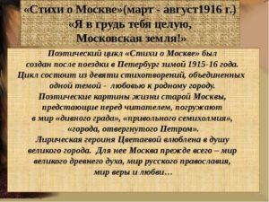 Стихотворения М. И. Цветаевой о Москве