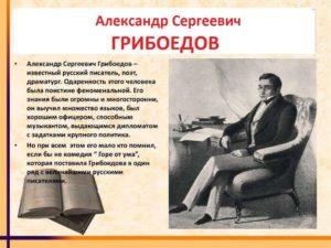 Биография Грибоедова Александра Сергеевича