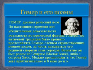 Миф о Гомере