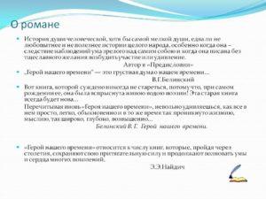 История души человеческой в романе М. Ю. Лермонтова Герой нашего времени