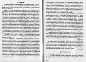Краткое содержание романа Рудин Тургенева И.С.