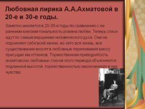 Анализ лирики Ахматовой А.А.