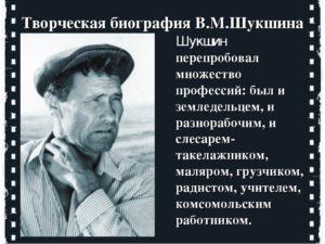 Биография Шукшина В.М.