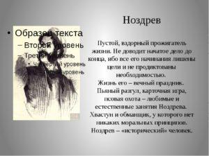 Мертвые души характеристика образа Ноздрев
