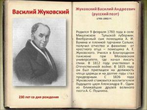 Биография Жуковского Василия Андреевича