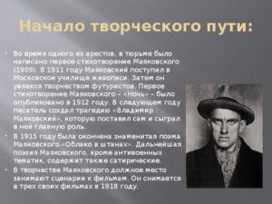 Творческий путь Маяковского В.В.