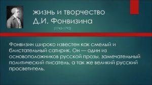 Творческий путь Д. И. Фонвизина