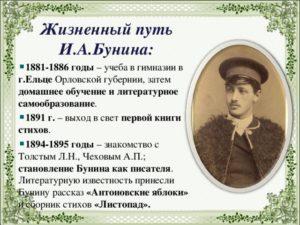 Творческий и жизненный путь Бунина Ивана Алексеевича