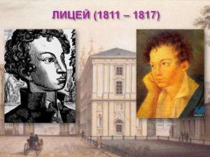 Лицейская лирика Пушкина А.С. (до 1817 г.)