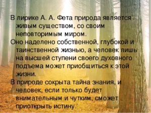 Тема природы в лирике А.А. Фета