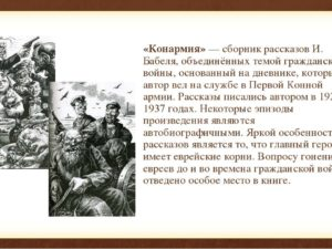 Конармия характеристика образа Акинфиева Ивана