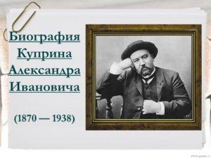 Биография Куприна Александра Ивановича
