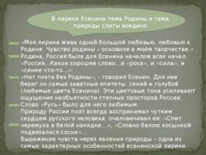 Анализ лирики Есенина С.А.