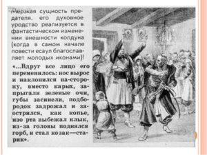 Краткое содержание повести Страшная месть Гоголя Н.В.