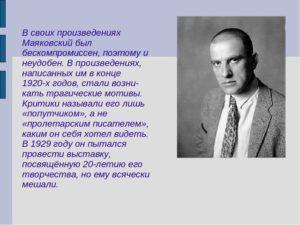 Краткая хроника жизни и творчества Маяковского В.В.