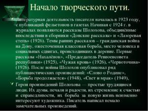 Литературная деятельность Шолохова М.А,