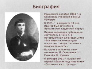 Биография Иванова Г.В.