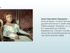 Отцы и дети характеристика образа Одинцовой Анны Сергеевны
