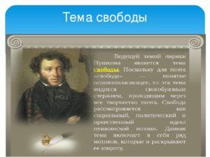 Тема свободы в лирике А. С. Пушкина