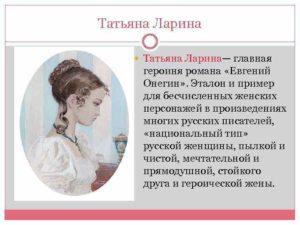 Евгений Онегин характеристика образа Татьяна Ларина