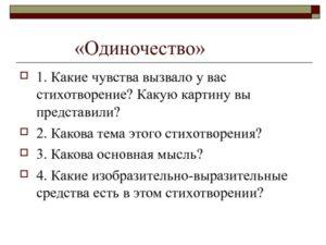 Тема одиночества в одноименном стихотворении И. А. Бунина