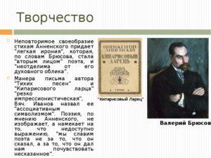 Творческий и жизненный путь поэта-символиста Анненского Иннокентия Федоровича