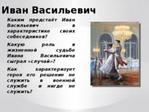 После бала характеристика образа Ивана Васильевича