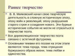Основные темы раннего творчества В.В. Маяковского