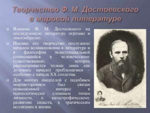 Творческий путь Достоевского Ф.М.