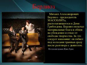 Мастер и Маргарита характеристика образа Берлиоза Михаила Александровича