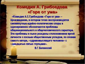Краткое содержание комедии Горе от ума Грибоедова А.С.