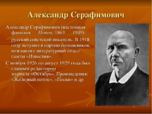 Творческий путь Серафимовича А.С.