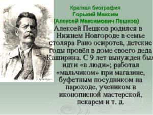Биография Максима Горького